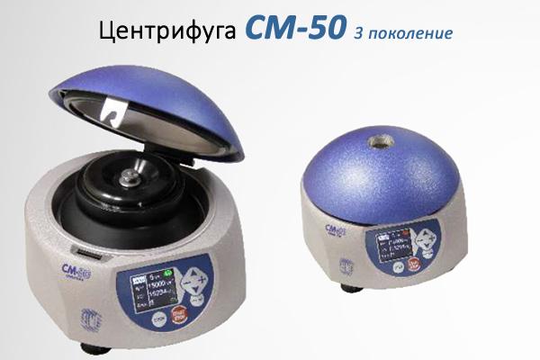 Лабораторная центрифуга СМ-50, Elmi