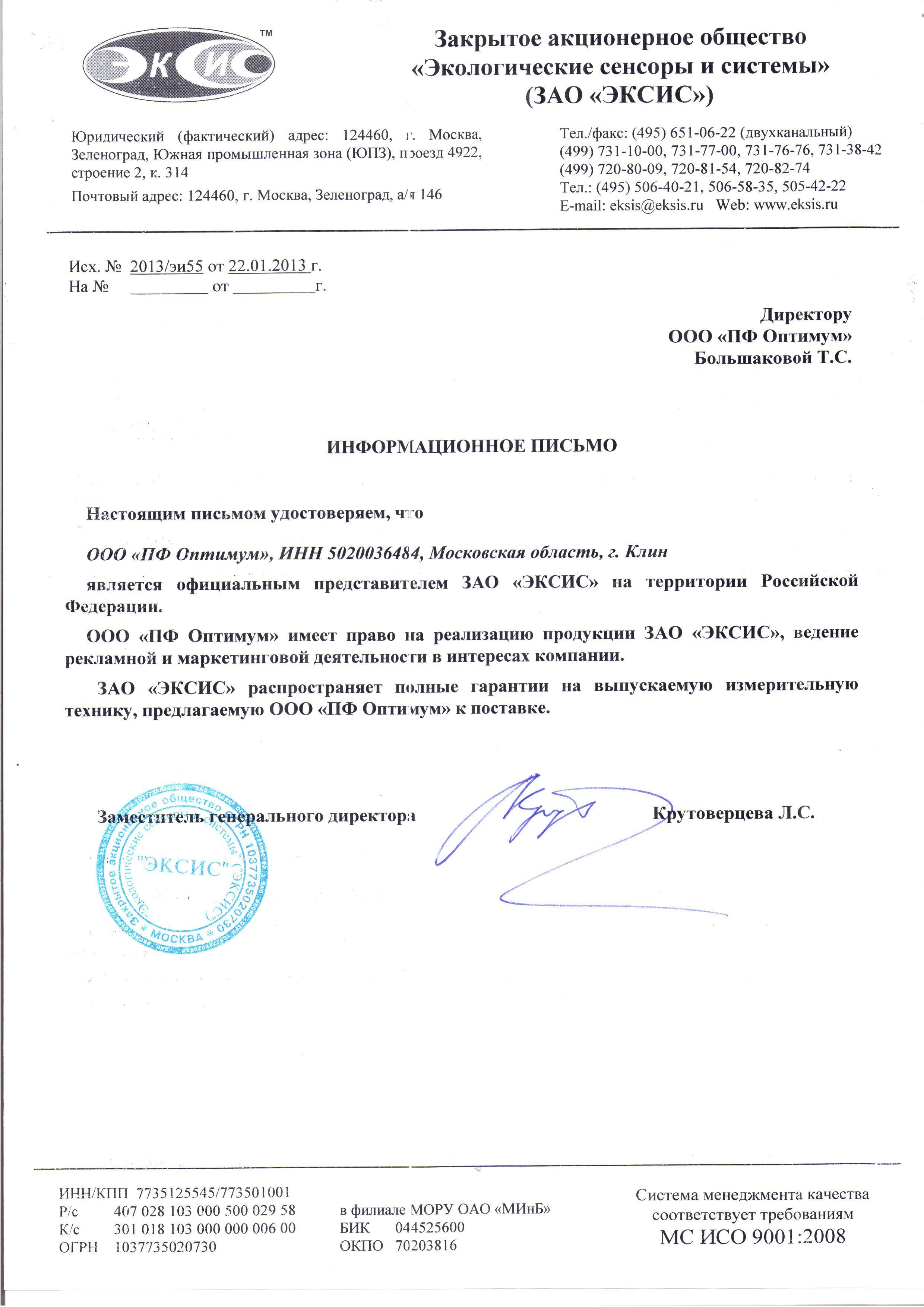 образец письма об официальном представительстве